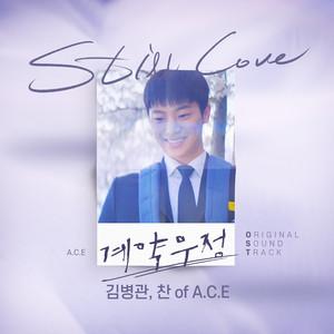 계약우정 (Original Television Soundtrack) Pt. 5