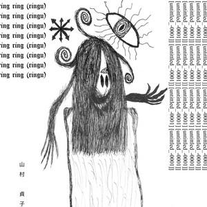 Ring Ring (Ringu) [Untitled_-0001]]