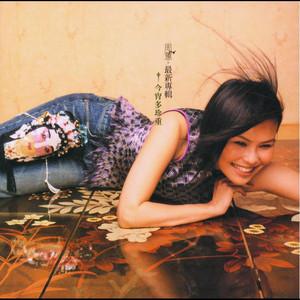 情人的眼淚 by Where Chou