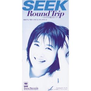 Round Trip 〜その手を離さないで〜