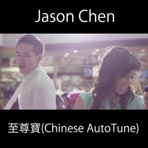 至尊寶 (Chinese AutoTune)