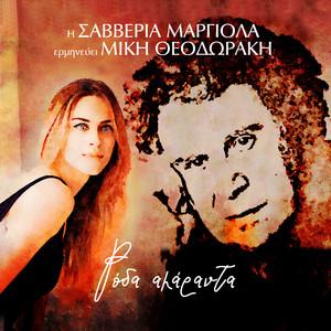 I Balanta Tou Andrikou cover art