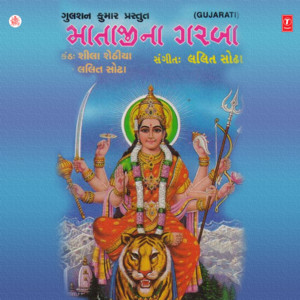 Maa Ambano Garbo cover art