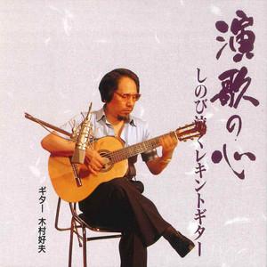 港町絶唱 (ギター) [オリジナル歌手 : 八代亜紀] by Yoshio Kimura