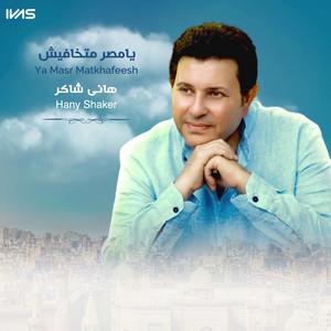 Ya Masr Matkhafeesh