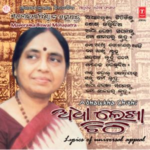 Tumari Gaan Ra Neela Aakaashare cover art