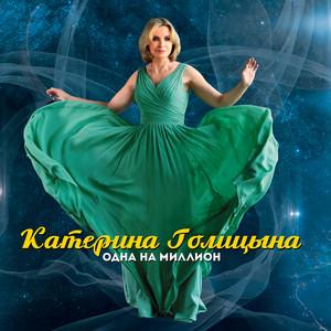 Обман by Katerina Golitsyna, Garyk Krichevsky