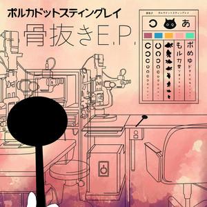 KokoroKokoniArazu cover art