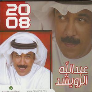 2008 album
