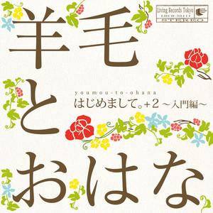 うたの手紙〜ありがとう〜 cover art