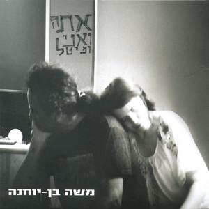 בום בום בום by Moshe Ben Yohana