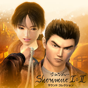 Shenmue - Sedge Tree - cover art