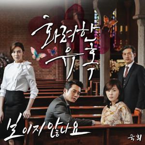 Glomorous Temptation (MBC DRAMA ) OST