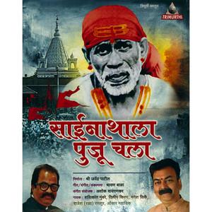 Sainathala Pujayala cover art