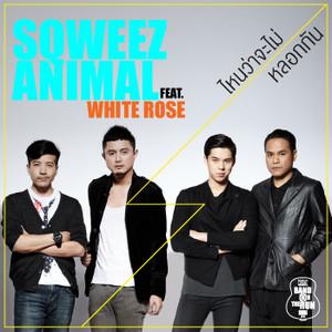 ไหนว่าจะไม่หลอกกัน by Sqweez Animal, White Rose