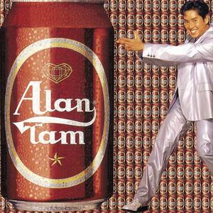 知道又如何 by Alan Tam