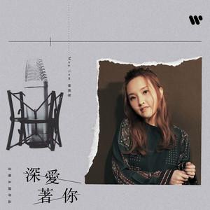 深愛著你 (音樂永續作品) by Mag Lam