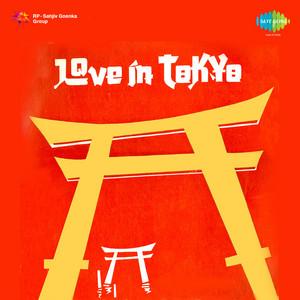 Love in Tokyo (Original Motion Picture Soundtrack) album