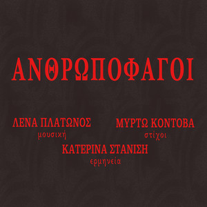 Anthropofagoi