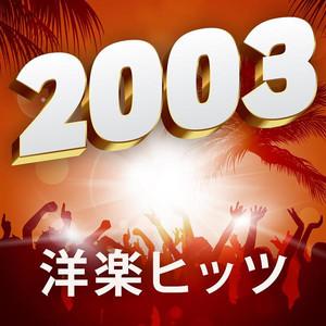 洋楽ヒッツ2003