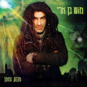 מסע ומתן - Mosh Ben Ari