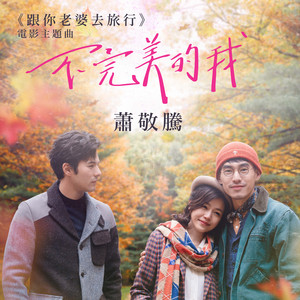 不完美的我 (電影《跟你老婆去旅行》主題曲) by Jam Hsiao