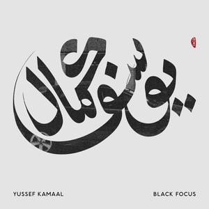 Yussef Kamal - Mansur's Message