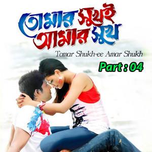 Tumer Shukh E Amar Shukh, Pt. 04