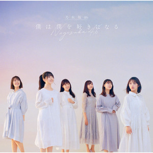明日がある理由 ~off vocal ver.~ by Nogizaka46