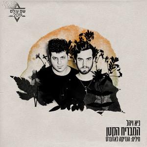 המבריח הקטן (מתוך פרויקט ״שם עולם״) by Guy & Yahel