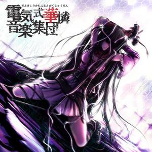Distorted Pain by 電気式華憐音楽集団