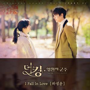 I Fall In Love - Instrumental cover art