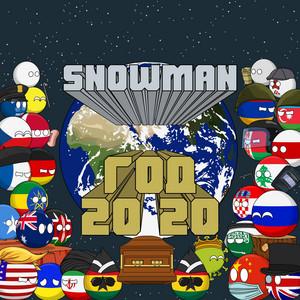 Год 2020