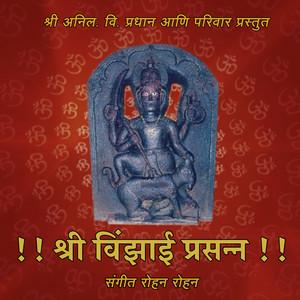 Ovalu Aarti Vinzai Mate by Vaishali Samant