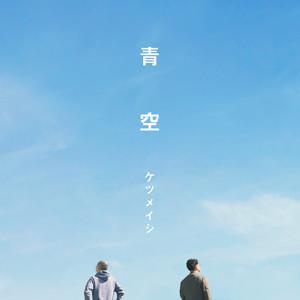 青空 by Ketsumeishi