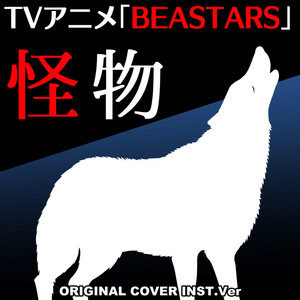怪物 TVアニメ「BEASTARS」ORIGINAL COVER INST Ver.