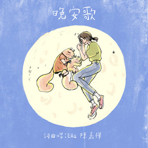 晚安歌 (Good Night) cover art