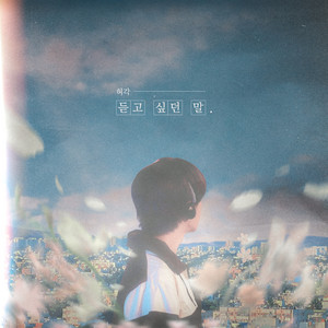 Without you by Huh Gak