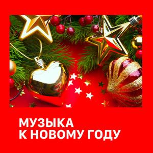 Музыка к новому году