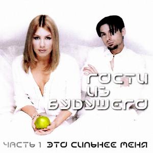 Это сильнее меня (Remix by DJ Шури & DJ Тиша) cover art