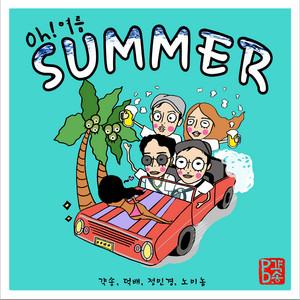 오! 여름