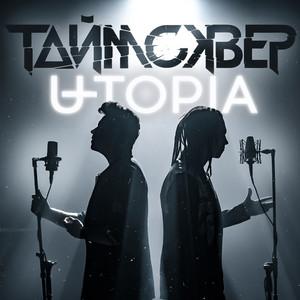 Мой серый город - Acoustic version by ТАйМСКВЕР, U-TOPIA