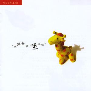 Marching (동산 가는 길) cover art