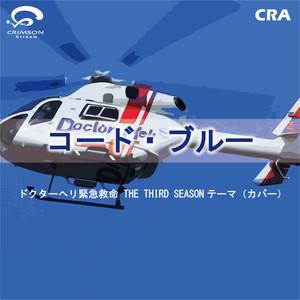 コード・ブルー ドクターヘリ緊急救命 THE THIRD SEASON テーマ(カバー) by CRA