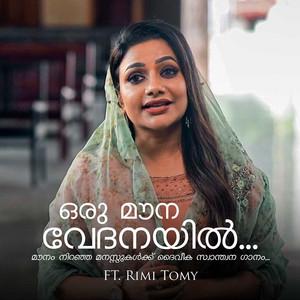 Oru Mouna Vedhanayil