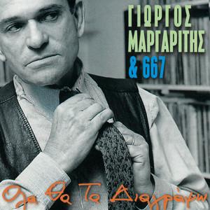 Ola Tha Ta Diagrapso album