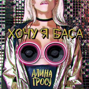 Хочу я баса by Alina Grosu