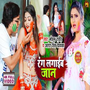 Rang Lagaib Jaan (Bhojpuri Song)