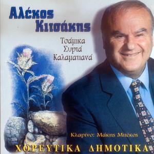 Ta niata by Alekos Kitsakis
