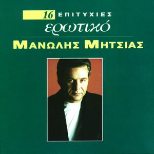 Erotiko by Manolis Mitsias